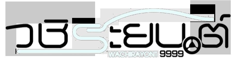 Wachirayont